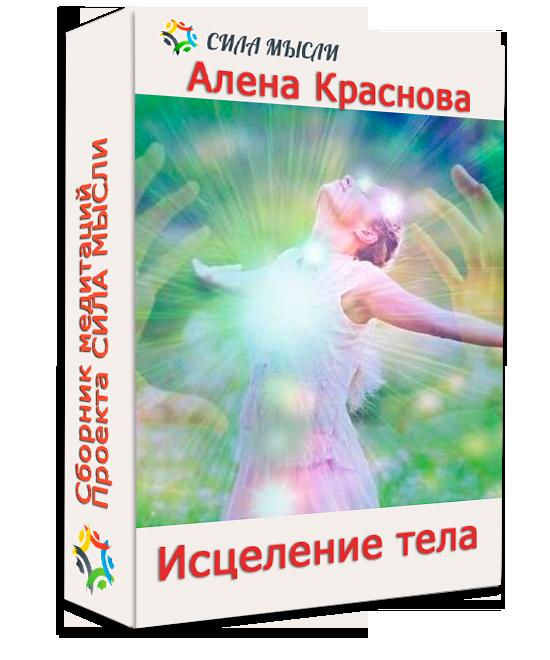 Сборник медитаций.«Исцеление тела»