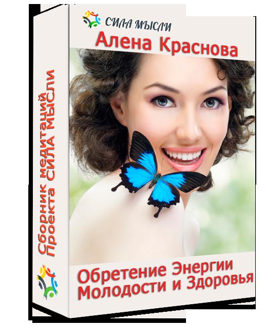 Сборник медитаций «Обретение Энергии Молодости и Здоровья»