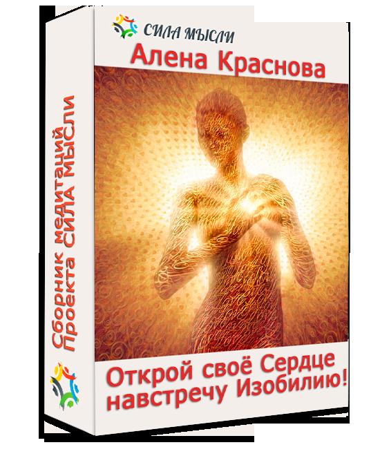 Сборник медитаций «Открой своё Сердце навстречу Изобилию!»