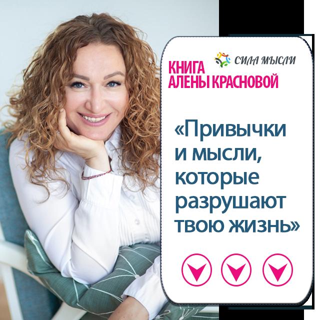 Привычки и мысли, которые разрушают твою жизнь - Книга Алены Красновой